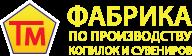 "Фабрика  ""КОПИЛКИ & СУВЕНИРЫ"""